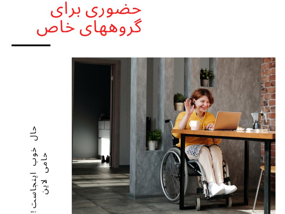 مشاوره تلفنی گزینه مناسب برای افراد معلول و گروههای خاص